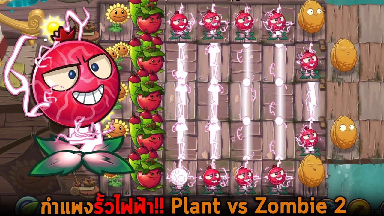 กำแพงรั้วไฟฟ้า Plant vs Zombie 2