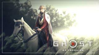 【Ghost of Tsushima】#8 お侍様の戦い方とは
