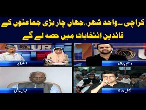 11th Hour 26th June 2018-MQM can easily win 15 seats: Ali Raza Abidi