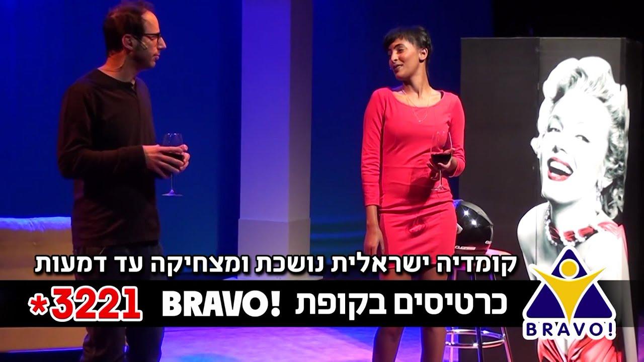 Театрон а-Иври — Комедия — Шоко-Ваниль - YouTube