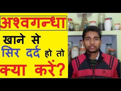 अश्वगन्धा खाने से सिर दर्द हो तो क्या करें ? from YouTube · Duration:  2 minutes 46 seconds