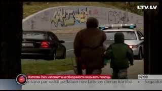 Жителям Риги напомнят о необходимости оказывать помощь