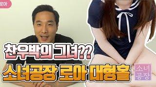 찬우박의 소녀공장 로아 대형홀 리뷰
