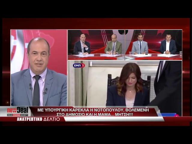 Επικοινωνιακό εύρημα αποπροσανατολισμού η περίπτωση Νοτοπούλου