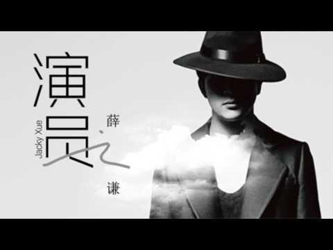 薛之謙 - 演員mp3