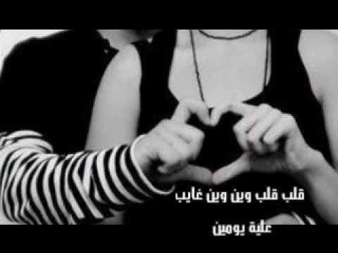 قلب قلب وين بدون موسيقى