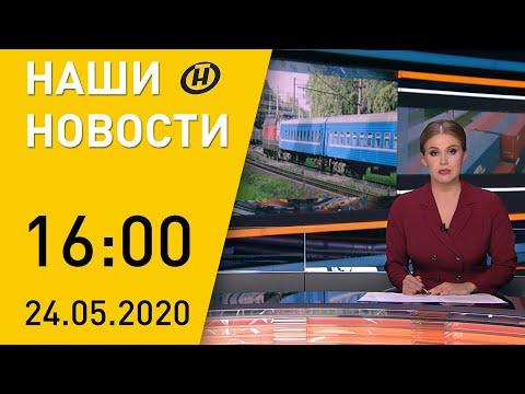 Наши новости ОНТ: Последние данные Минздрава по COVID-19, крупная авария под Минском