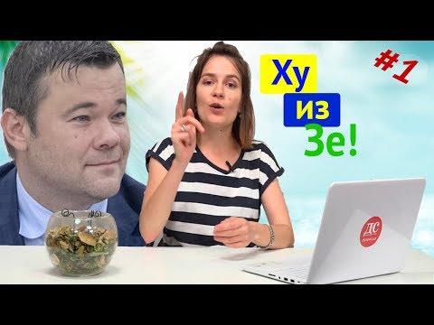 Андрей Богдан - чего вы о нем не знали? /Who Is The...