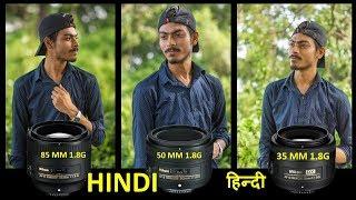 Nikon 85mm vs 50mm vs 35mm | Nikon 85 mm f1.8G vs Nikon 50 mm f1.8G vs Nikon 35 mm DX f1.8G |
