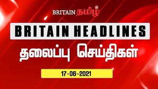 🔴இந்திய முக்கிய செய்திகள்…|17-06-2021|Todaynews