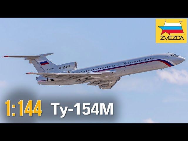 Распаковка и обзор сборной модели самолёта Ту-154М Звезда (российский авиалайнер)