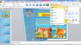 Видеоурок как создать презентацию и загрузить в вебинарную комнату