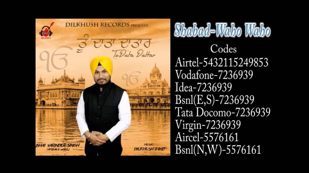WAHO WAHO || BHAI VARINDER SINGH JI || OFFICIAL AUDIO || DILKHUSH RECORDS