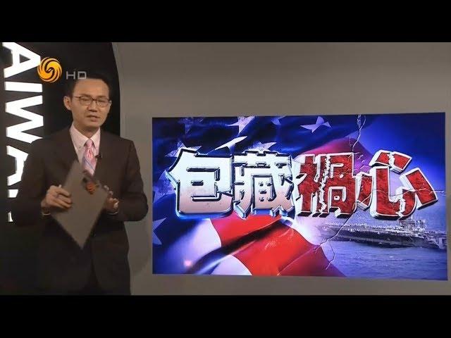寶島聚焦2018.11.07 給台獨壯膽? 蔡英文配合美軍 在太平島實彈演習是為何?影響年底台灣選戰?!