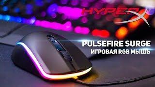 HyperX Pulsefire Surge - ОБЗОР RGB МЫШИ