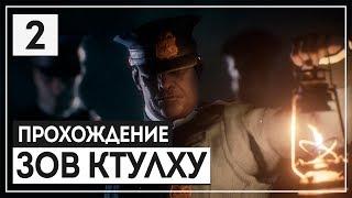 Жуткое поместье | Культисты | Психушка🔝 CALL of CTHULHU [2018] #2