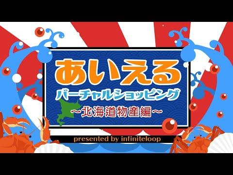 【6/2(火)20:30~】あいえるバーチャルショッピング~北海道物産編~