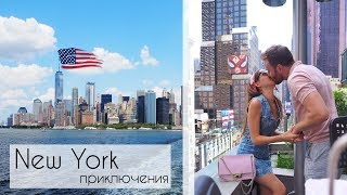 Our 🍎🇺🇸NEW YORK 🇺🇸🗽Adventures