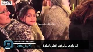 مصر العربية | البابا تواضروس يترأس قداس الغطاس بالإسكندرية
