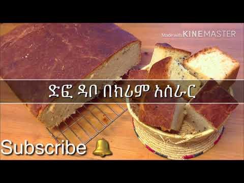 Ethiopian Eritrean Bread ምርጥ ድፎ ዳቦ አሰራር በክሬም (how To Make Difo Dabo With Cream )