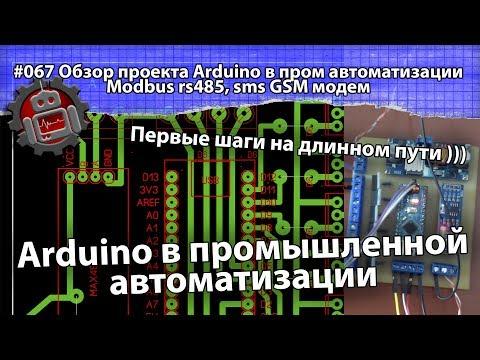 #067 Обзор проекта Arduino в пром автоматизации Modbus Rs485, Sms GSM модем