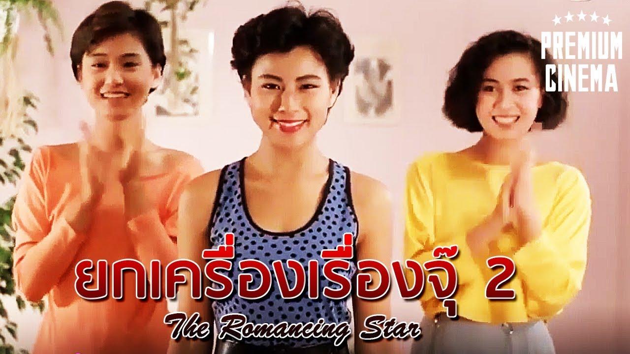 หนังจีน หนังฮ่องกง หนังตลก | ยกเครื่องเรื่องจุ๊ ภาค 2 | PREMIUM CINEMA