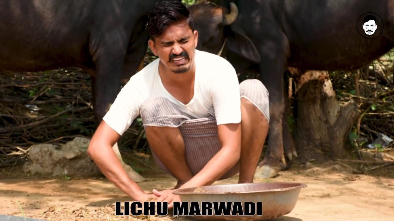 रामायण चौधरी के घर की Part03 LICHU MARWADI
