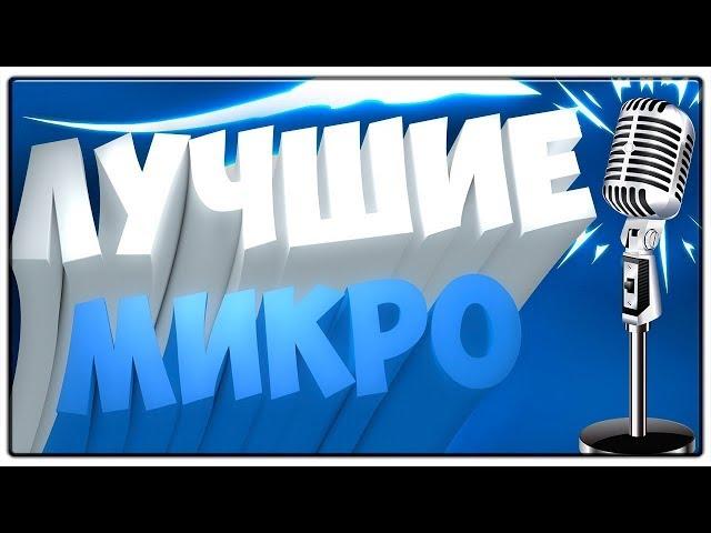 ТОП 5 БЮДЖЕТНЫХ МИКРОФОНОВ В 2K18!
