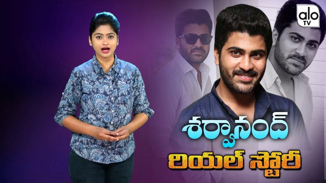 Sharwanand Real Life Secrets | Telugu Actor Sharwanand New Movie |  Tollywood Hero Sharwanand, ALO TV