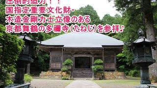 【荘厳】西国薬師第三十番霊場である京都舞鶴の多禰寺(たねじ)を参拝! Taneji temple in Maizuru, Kyoto