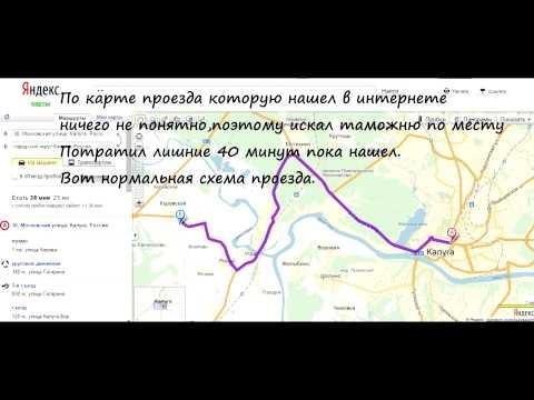 Как продлить временный ввоз иностранного автомобиля в Калуге.