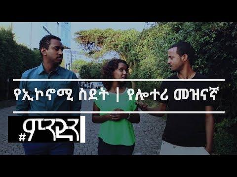 Unemployment and Immigration : Get Informed on #mindin : Ethiopia (KanaTV)
