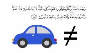 محاذير حول ما يسمى إعجاز علمي في القرآن.