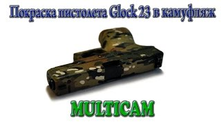 Как покрасить оружие в камуфляж MULTICAM(, 2014-12-24T12:10:33.000Z)