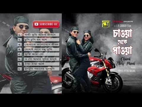 Chawa Theke Pawa   চাওয়া থেকে পাওয়া   Salman Shah, Shabnur   Audio Jukebox