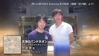 小松亮太 「天空のバンドネオン~タンゴでスタジオジブリ~」トレイラー