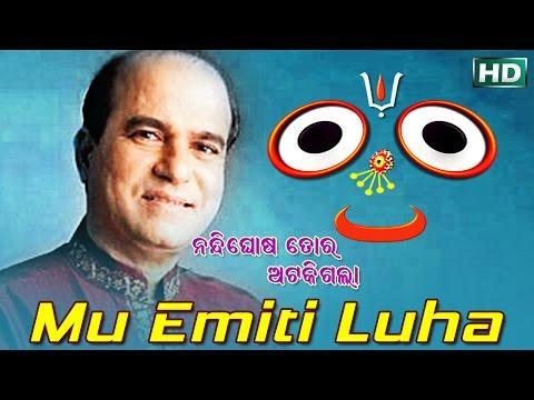 MU EMITI LUHA | Album-Nandighosa Tora Ataki Gala | Suresh Wadeker | Sarthak Music