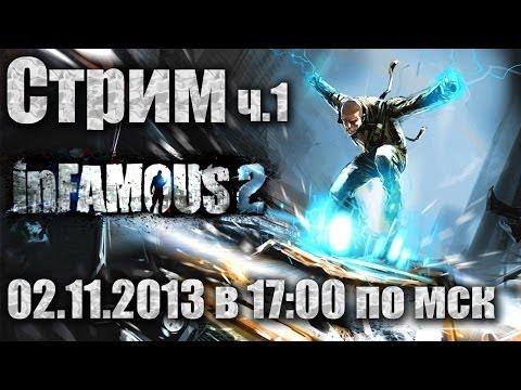 [LIVE] inFamous 2 - Часть 1