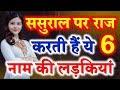 Girls Name Who Rule In Laws House Name Astrology ससुराल में राज करती हैं 6 नाम की लड़कियां