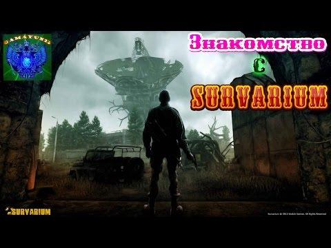 Survarium   Знакомство с игрой
