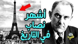الرجل الذي باع برج ايڤل مرتين | فيكتور لوستيج.. أشهر نصاب في التاريخ