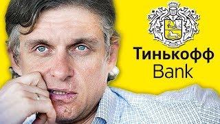 БЛОГЕРЫ ПРОТИВ ТИНЬКОФФ-БАНКА!!!