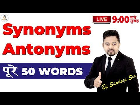 Synonyms Antonyms | 50 Words  | Magic In English 😎| Sandeep Sir | English Magic Series