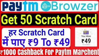 Get Rs 9 To Rs 49 In Per Scratch Card AppBrowzer Offer | ₹1000 Cashback For Paytm Marchent Account