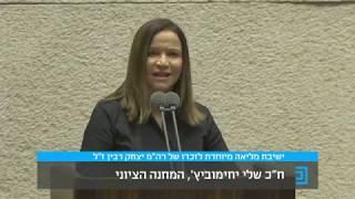 """יחימוביץ' במליאה ב-23 שנים לרצח רבין: """"הסתה מימין ומשמאל – שקר. אין שמאלני שביצע רצח פוליטי"""""""