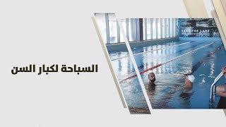 ناصر الشيخ - السباحة لكبار السن