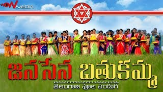 JANASENA BATHUKAMMA SONG 4K 2018 | FESTIVAL OF FLOWERS | TELANGANA FESTIVAL | WOW MEDIA |