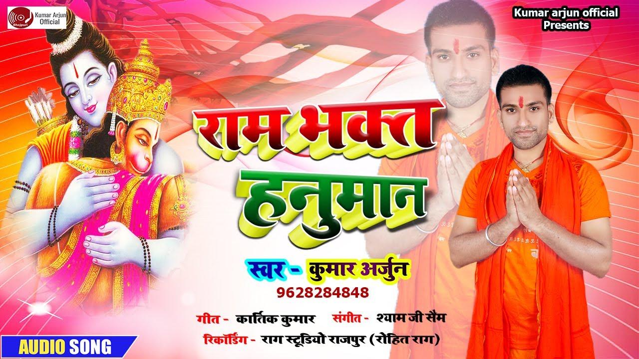 राम भक्त हनुमान | कुमार अर्जुन का नया भक्ति सॉन्ग | Ram bhakt hanuman | New Bhakti Song 2020