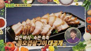 [고수들의 집밥 비법] MBN 210124 방송