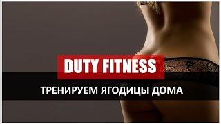 Упражнения для ягодиц в домашних условиях| Фитнес для девушек(Упражнения для дома - отличная альтернатива тренажерному залу, тем более, что накачать красивые ягодицы..., 2016-02-21T16:41:31.000Z)
